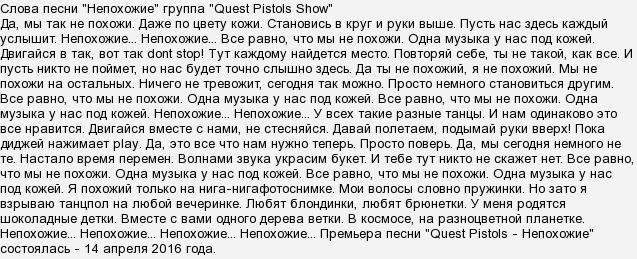 Скачать quest pistols show непохожие клип бесплатно.